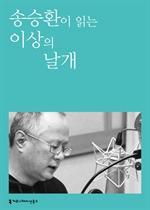 도서 이미지 - [오디오북] 〈100인의 배우, 우리 문학을 읽다〉 송승환이 읽는 이상의 날개