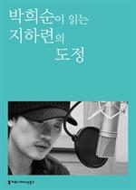 도서 이미지 - [오디오북] 〈100인의 배우, 우리 문학을 읽다〉 박희순이 읽는 지하련의 도정