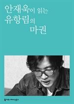 도서 이미지 - [오디오북] 〈100인의 배우, 우리 문학을 읽다〉 안재욱이 읽는 유항림의 마권