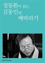 도서 이미지 - 〈100인의 배우, 우리 문학을 읽다〉 정동환이 읽는 김동인의 배따라기