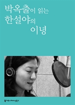 도서 이미지 - [오디오북] 〈100인의 배우, 우리 문학을 읽다〉 박옥출이 읽는 한설야의 이녕