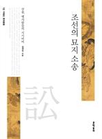 도서 이미지 - 조선의 묘지 소송