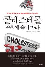 도서 이미지 - 콜레스테롤 수치에 속지 마라