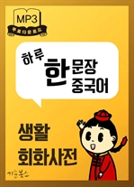 도서 이미지 - 하루 한 문장 중국어 생활회화사전