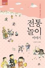 도서 이미지 - 〈어린이를 위한 인성동화 3〉 전통놀이 이야기