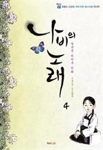 도서 이미지 - [위안부만화] 나비의 노래