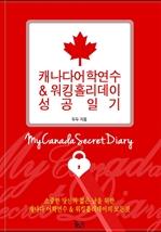 도서 이미지 - 캐나다 워킹홀리데이 어학연수 성공일기(체험판)