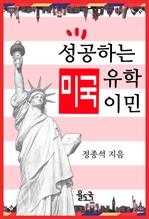 도서 이미지 - 성공하는 미국 유학 이민 (체험판)