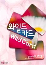 도서 이미지 - 와일드카드 (Wild Card)