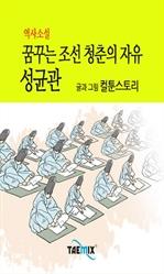 도서 이미지 - [오디오북] 〈역사소설〉 꿈꾸는 조선 청춘의 자유, 성균관