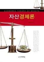 도서 이미지 - 자산경제론