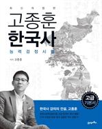 도서 이미지 - 고종훈 한국사능력검정시험 고급편 (개정4판)