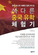 도서 이미지 - 색다른 중국유학 체험기 (체험판)