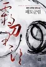 도서 이미지 - [합본] 패도군림 (전6권/완결)