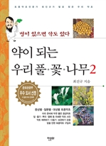 도서 이미지 - 약이 되는 우리 풀, 꽃, 나무2