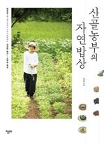 도서 이미지 - 산골농부의 자연밥상