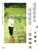도서 이미지 - 산골농부의 자연밥상 - 여름과 가을