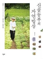 도서 이미지 - 산골농부의 자연밥상 - 궁합 맞춰 심기
