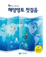 도서 이미지 - 쉽고 재미있는 해양영토 첫걸음 [무료]