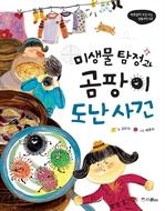 도서 이미지 - 〈비호감이 호감 되는 생활과학 02〉 미생물 탐정과 곰팡이 도난 사건