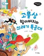 도서 이미지 - 〈비호감이 호감 되는 생활과학 04〉 고물상 할아버지와 쓰레기 특공대
