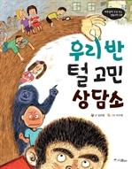 〈비호감이 호감 되는 생활과학 09〉 우리 반 털 고민 상담소