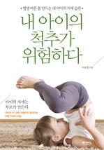 도서 이미지 - 내 아이의 척추가 위험하다 - 평생 바른 몸 만드는 내 아이의 자세 습관