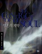 도서 이미지 - 영혼의 계약