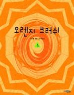 도서 이미지 - 오렌지 크러쉬
