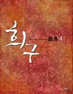 도서 이미지 - 희구(戱具)