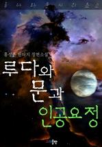도서 이미지 - 루다 시리즈