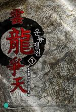도서 이미지 - [합본] 운룡쟁천 (전9권/완결)