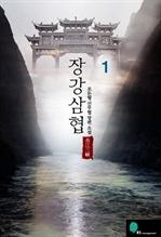 도서 이미지 - [합본] 장강삼협 1부 (전8권/완결)