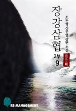도서 이미지 - [합본] 장강삼협 2부 (전8권/완결)