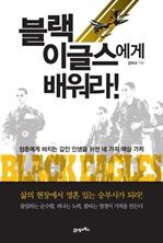 도서 이미지 - 블랙이글스에게 배워라!