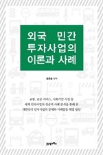 도서 이미지 - 외국 민간 투자사업의 이론과 사례
