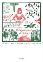 도서 이미지 - 세계사 속 경제사