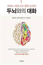 도서 이미지 - 두뇌와의 대화 : 하버드 의대 교수 앨런 로퍼의