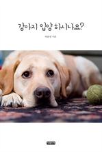 도서 이미지 - 강아지 입양 하시나요?
