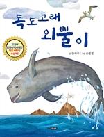 도서 이미지 - 독도 고래 외뿔이