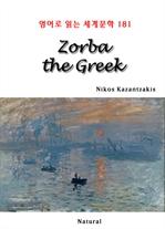 도서 이미지 - Zorba the Greek