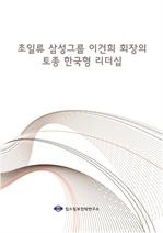 도서 이미지 - 초일류 삼성그룹 이건희 회장의 토종 한국형 리더십
