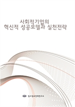 도서 이미지 - 사회적기업의 혁신적 성공모델과 실천전략