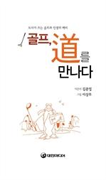 도서 이미지 - 골프, 도(道)를 만나다