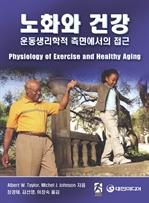 노화와 건강