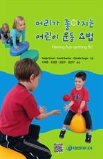 도서 이미지 - 머리가 좋아지는 어린이 운동 요법