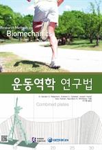 도서 이미지 - 운동역학 연구법