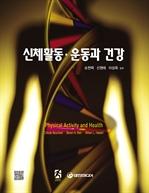 도서 이미지 - 신체활동∙운동과 건강