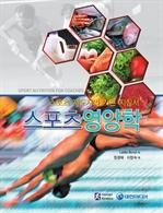 도서 이미지 - 스포츠 영양학