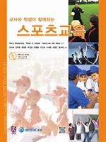 도서 이미지 - 교사와 학생이 함께하는 스포츠교육
